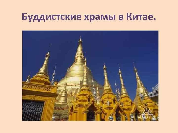Буддистские храмы в Китае.