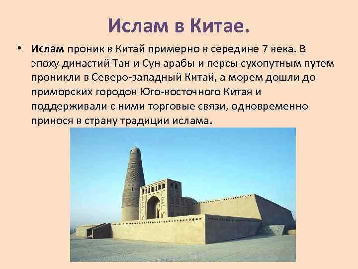 Ислам в Китае. • Ислам проник в Китай примерно в середине 7 века. В