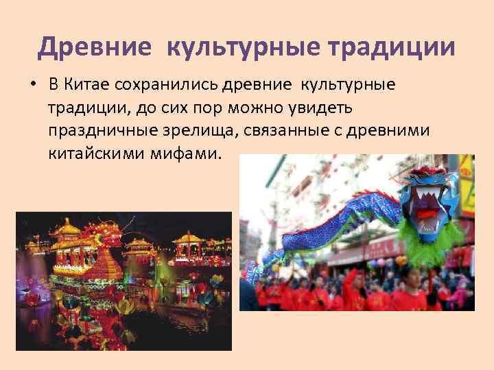 Древние культурные традиции • В Китае сохранились древние культурные традиции, до сих пор можно