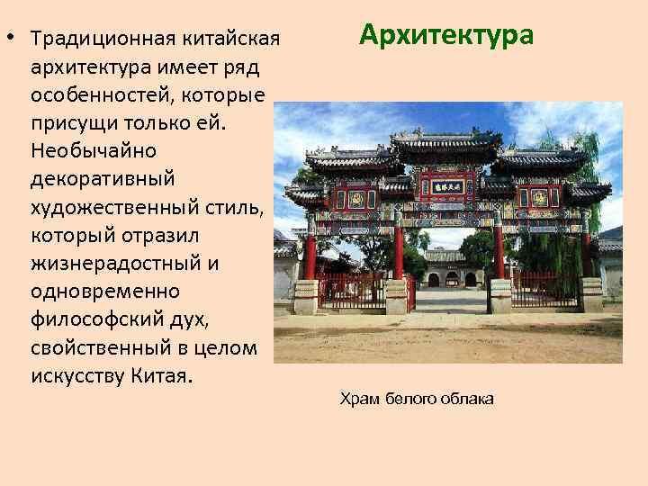 • Традиционная китайская архитектура имеет ряд особенностей, которые присущи только ей. Необычайно декоративный