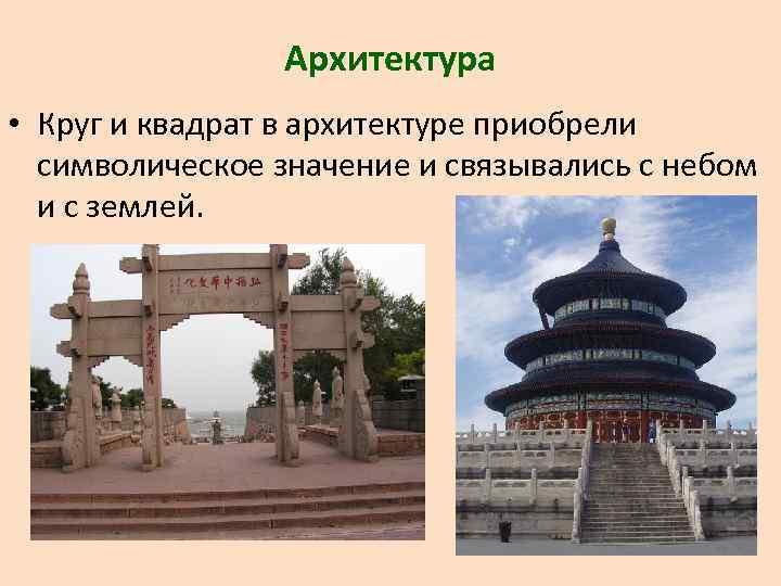 Архитектура • Круг и квадрат в архитектуре приобрели символическое значение и связывались с небом