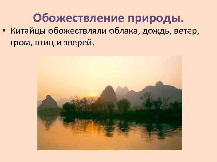 Обожествление природы. • Китайцы обожествляли облака, дождь, ветер, гром, птиц и зверей.