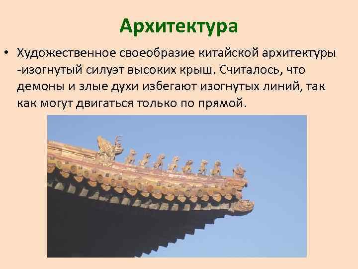 Архитектура • Художественное своеобразие китайской архитектуры -изогнутый силуэт высоких крыш. Считалось, что демоны и