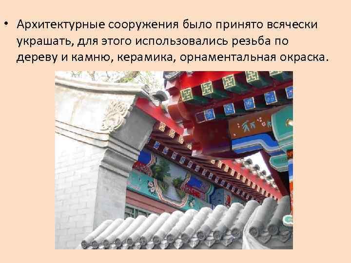 • Архитектурные сооружения было принято всячески украшать, для этого использовались резьба по дереву