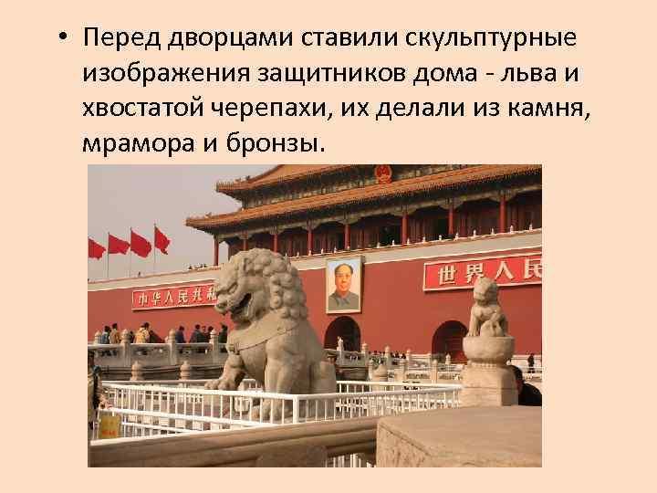 • Перед дворцами ставили скульптурные изображения защитников дома - льва и хвостатой черепахи,