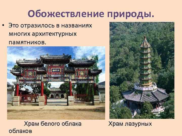 Обожествление природы. • Это отразилось в названиях многих архитектурных памятников. Храм белого облака Храм