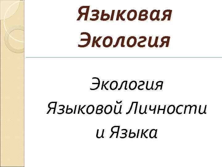 Языковая Экология Языковой Личности и Языка