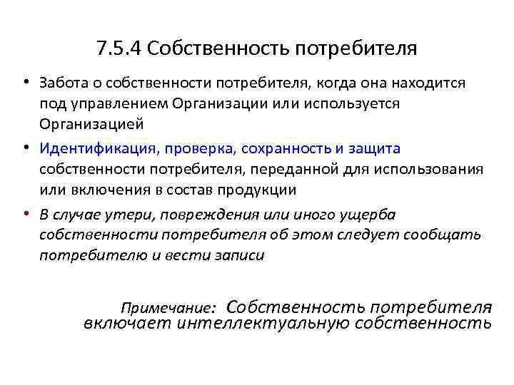 7. 5. 4 Собственность потребителя • Забота о собственности потребителя, когда она находится под