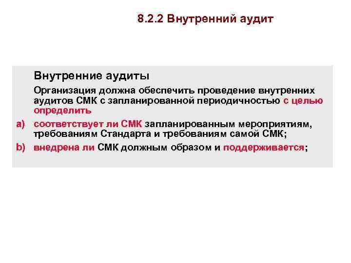 8. 2. 2 Внутренний аудит Внутренние аудиты Организация должна обеспечить проведение внутренних аудитов СМК