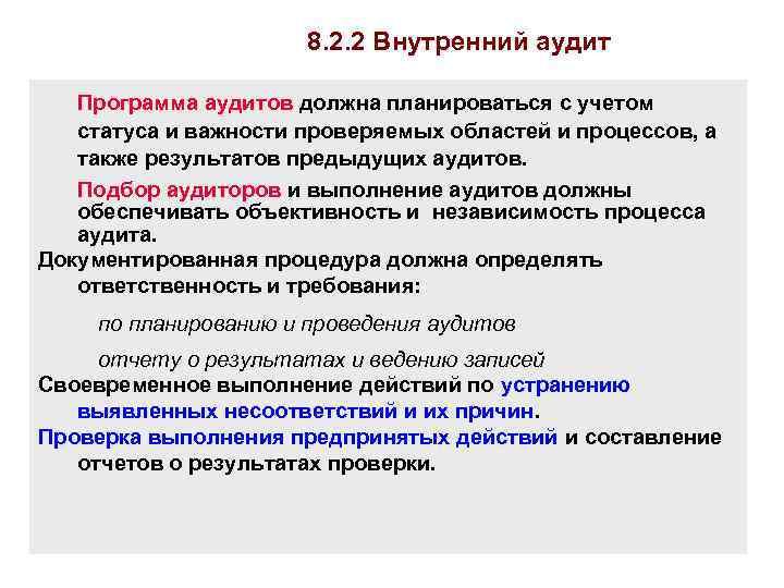 8. 2. 2 Внутренний аудит Программа аудитов должна планироваться с учетом статуса и важности