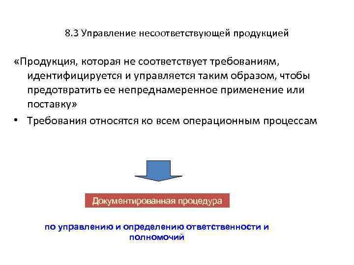 8. 3 Управление несоответствующей продукцией «Продукция, которая не соответствует требованиям, идентифицируется и управляется таким