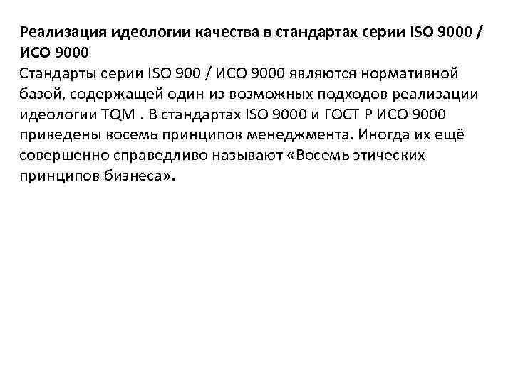 Реализация идеологии качества в стандартах серии ISO 9000 / ИСО 9000 Стандарты серии ISO