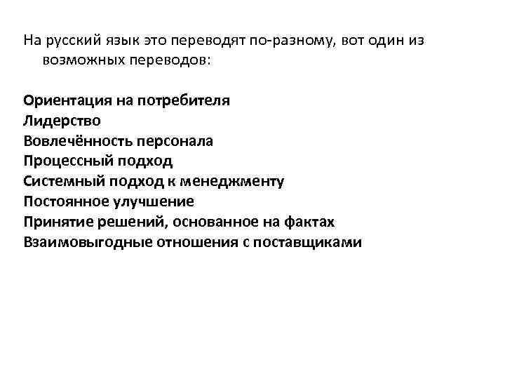 На русский язык это переводят по-разному, вот один из возможных переводов: Ориентация на потребителя