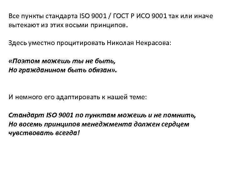 Все пункты стандарта ISO 9001 / ГОСТ Р ИСО 9001 так или иначе вытекают