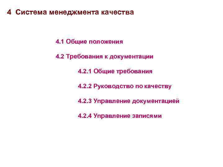 4 Система менеджмента качества 4. 1 Общие положения 4. 2 Требования к документации 4.
