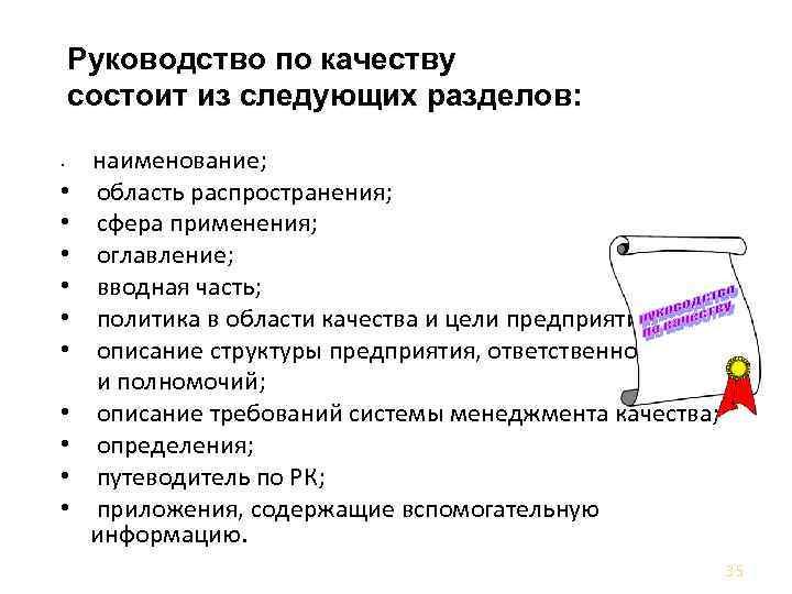 Руководство по качеству состоит из следующих разделов: наименование; • область распространения; • сфера применения;
