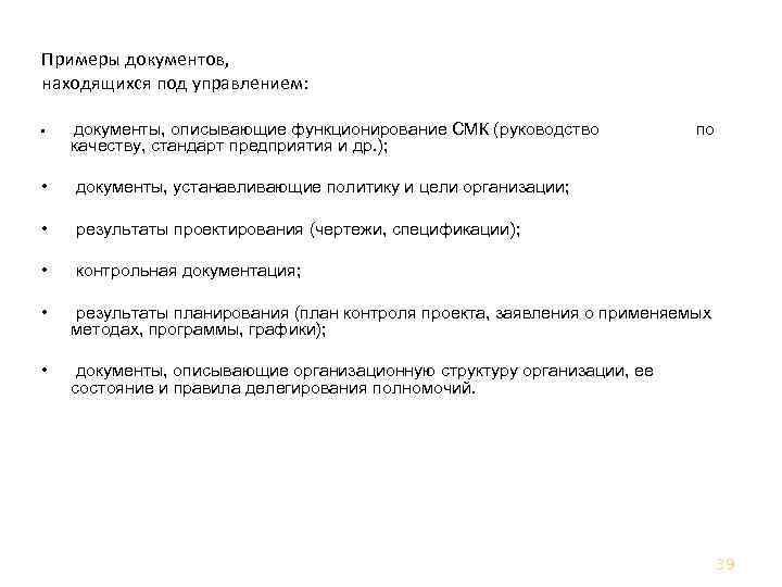 Управление документами Примеры документов, находящихся под управлением: • документы, описывающие функционирование СМК (руководство качеству,
