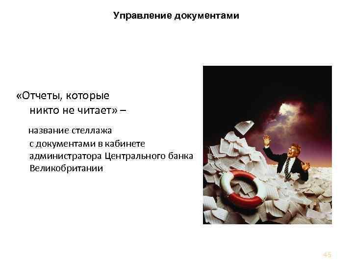 Управление документами «Отчеты, которые никто не читает» – название стеллажа с документами в кабинете