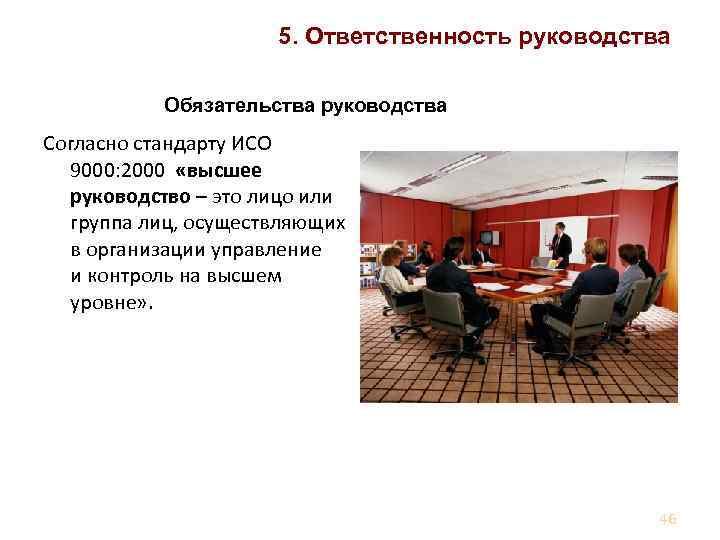 5. Ответственность руководства Обязательства руководства Согласно стандарту ИСО 9000: 2000 «высшее руководство – это