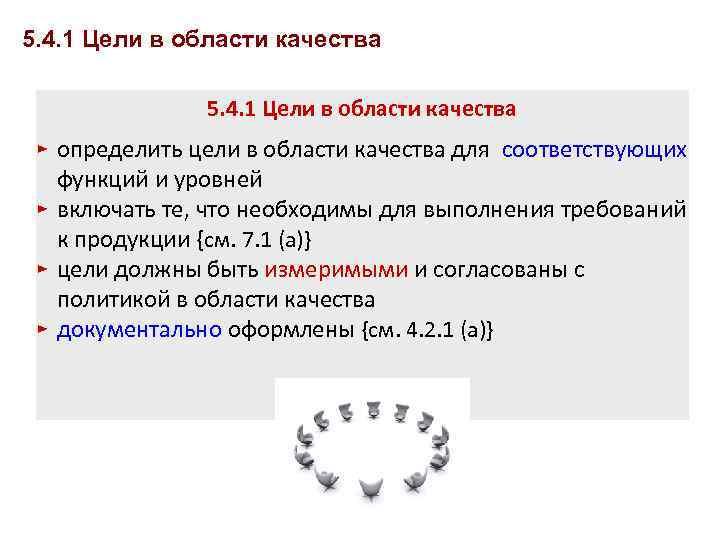 5. 4. 1 Цели в области качества ► определить цели в области качества для