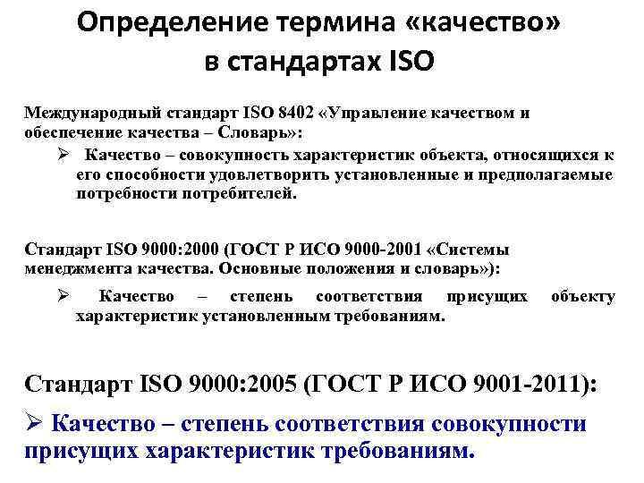 Определение термина «качество» в стандартах ISO Международный стандарт ISO 8402 «Управление качеством и обеспечение