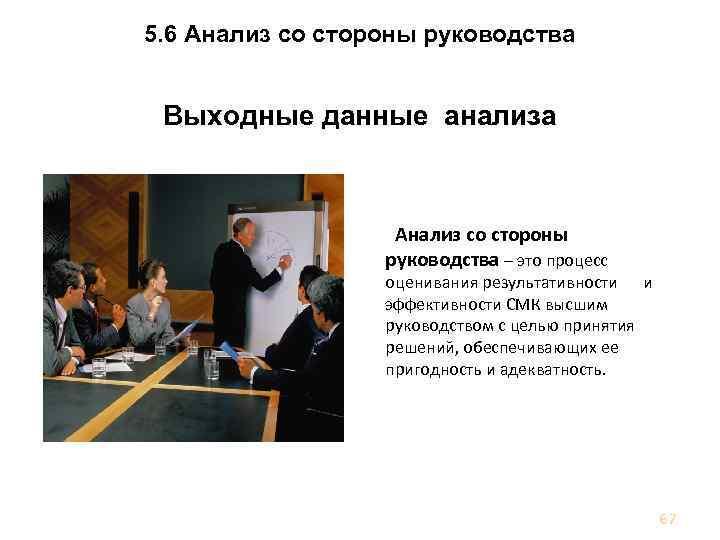 5. 6 Анализ со стороны руководства Выходные данные анализа Анализ со стороны руководства –