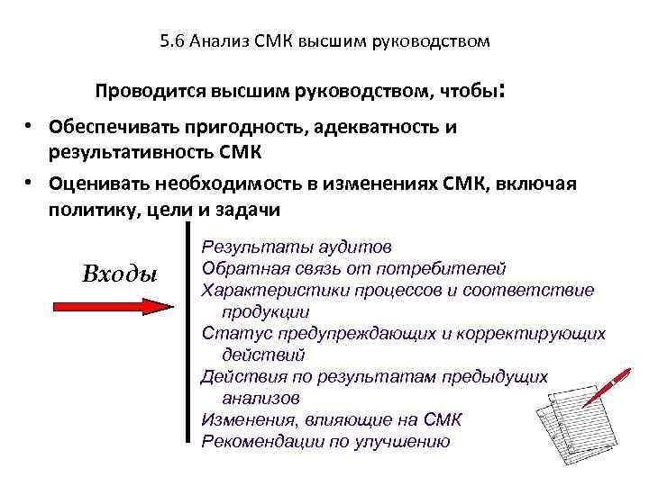 5. 6 Анализ СМК высшим руководством Проводится высшим руководством, чтобы: • Обеспечивать пригодность, адекватность