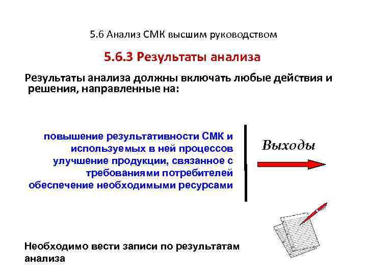 5. 6 Анализ СМК высшим руководством 5. 6. 3 Результаты анализа должны включать любые