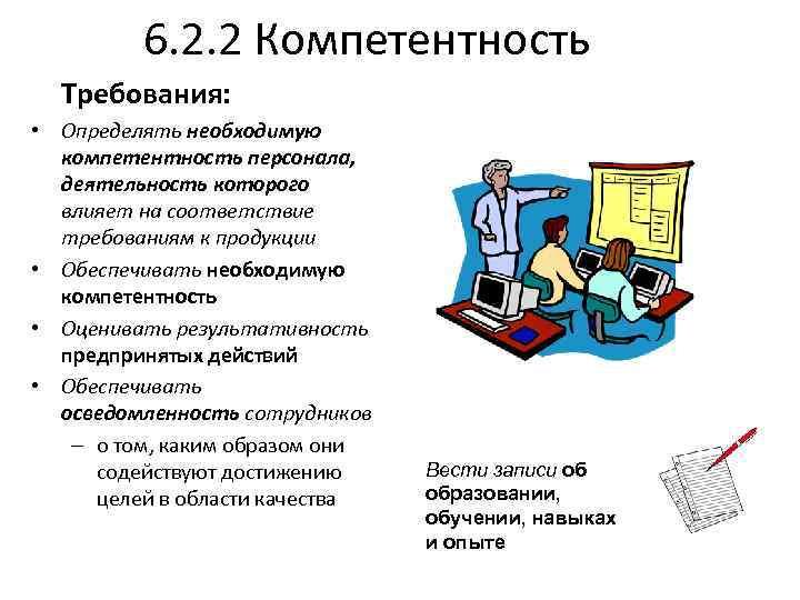 6. 2. 2 Компетентность Требования: • Определять необходимую компетентность персонала, деятельность которого влияет на