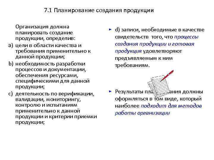 7. 1 Планирование создания продукции Организация должна планировать создание продукции, определив: a) цели