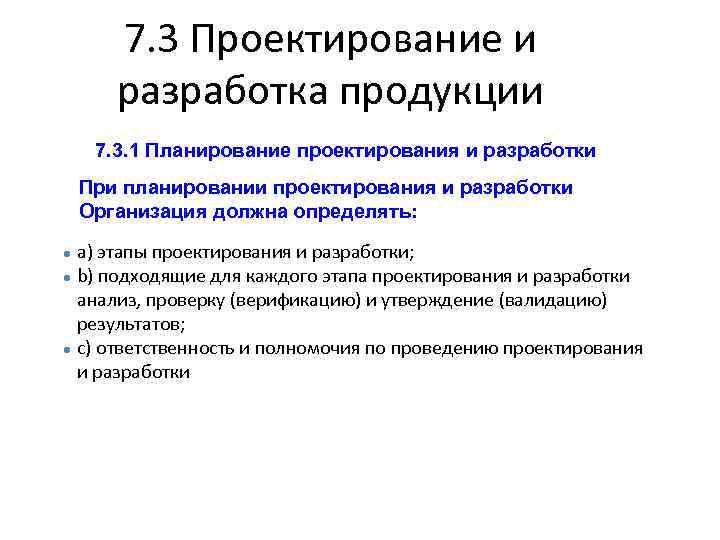 7. 3 Проектирование и разработка продукции 7. 3. 1 Планирование проектирования и разработки При