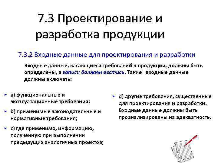 7. 3 Проектирование и разработка продукции 7. 3. 2 Входные данные для проектирования и