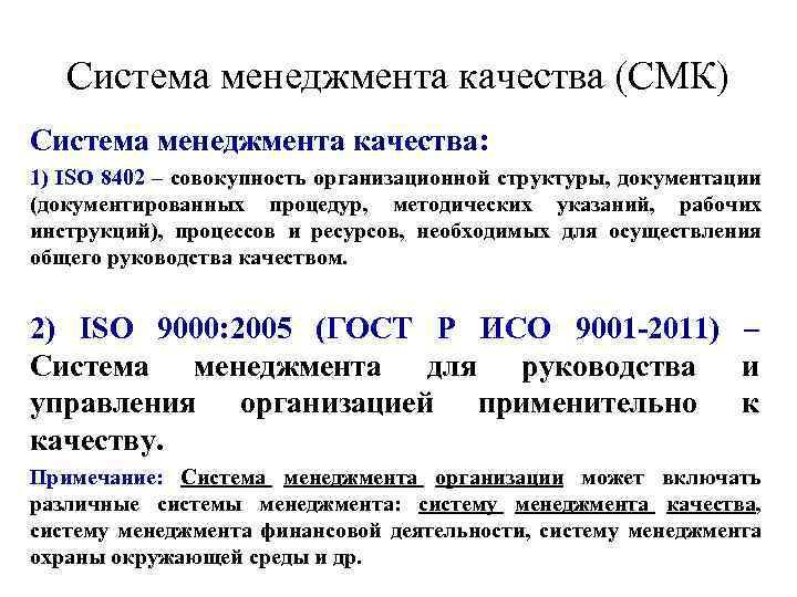 Система менеджмента качества (СМК) Система менеджмента качества: 1) ISO 8402 – совокупность организационной структуры,