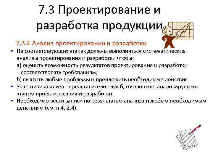 7. 3 Проектирование и разработка продукции 7. 3. 4 Анализ проектирования и разработки