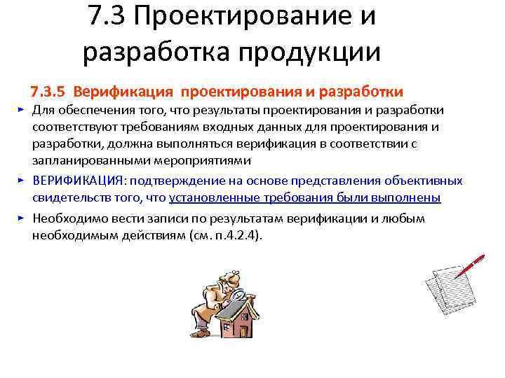 7. 3 Проектирование и разработка продукции 7. 3. 5 Верификация проектирования и разработки