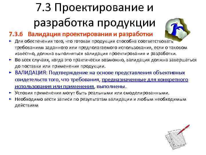 7. 3 Проектирование и разработка продукции 7. 3. 6 Валидация проектирования и разработки ►