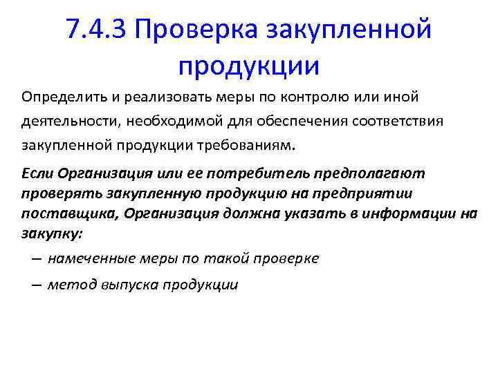 7. 4. 3 Проверка закупленной продукции Определить и реализовать меры по контролю или иной