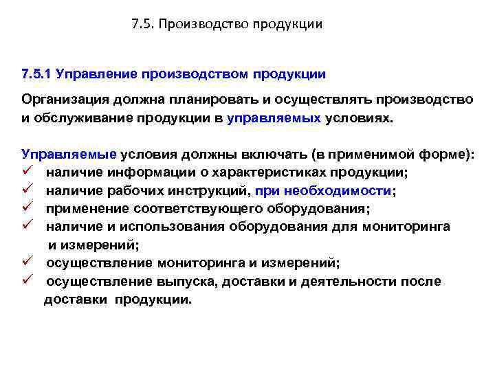 7. 5. Производство продукции 7. 5. 1 Управление производством продукции Организация должна планировать и
