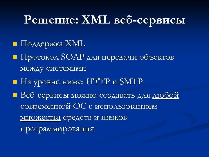 Решение: XML веб-сервисы Поддержка XML n Протокол SOAP для передачи объектов между системами n