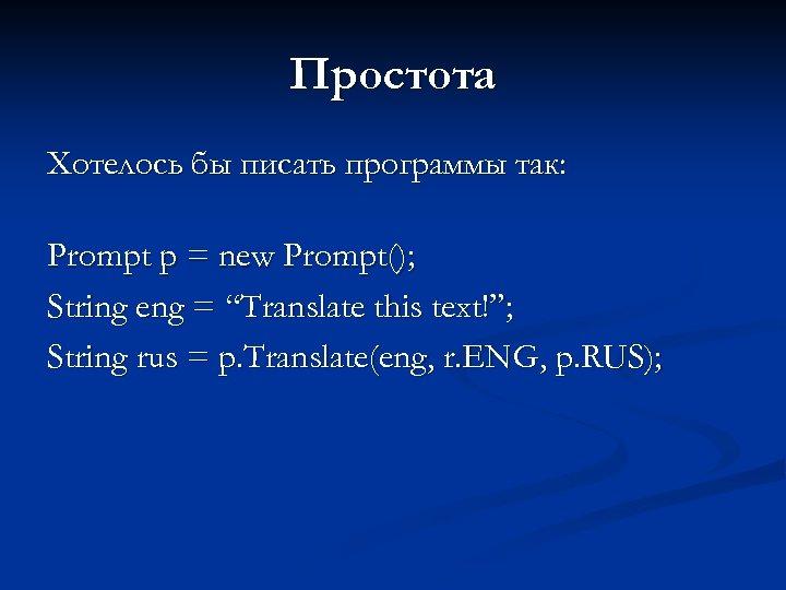 Простота Хотелось бы писать программы так: Prompt p = new Prompt(); String eng =