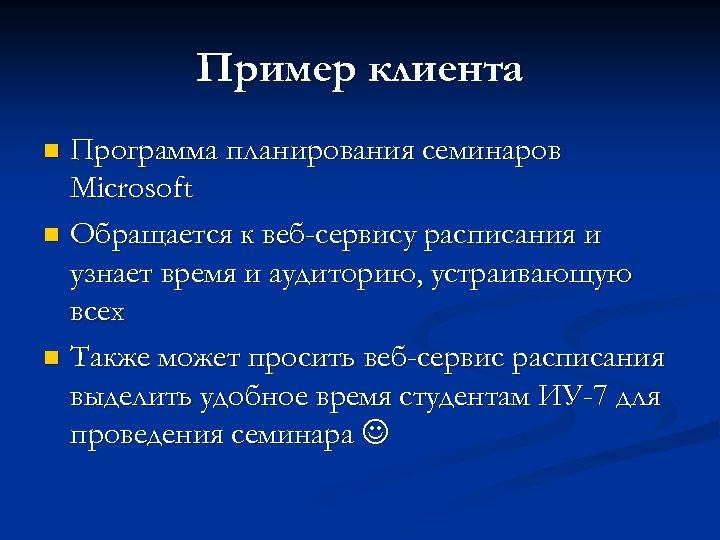 Пример клиента Программа планирования семинаров Microsoft n Обращается к веб-сервису расписания и узнает время