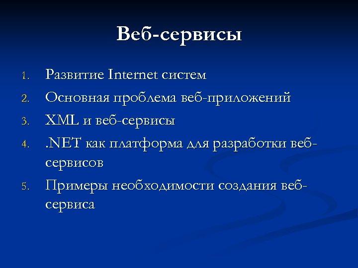 Веб-сервисы 1. 2. 3. 4. 5. Развитие Internet систем Основная проблема веб-приложений XML и