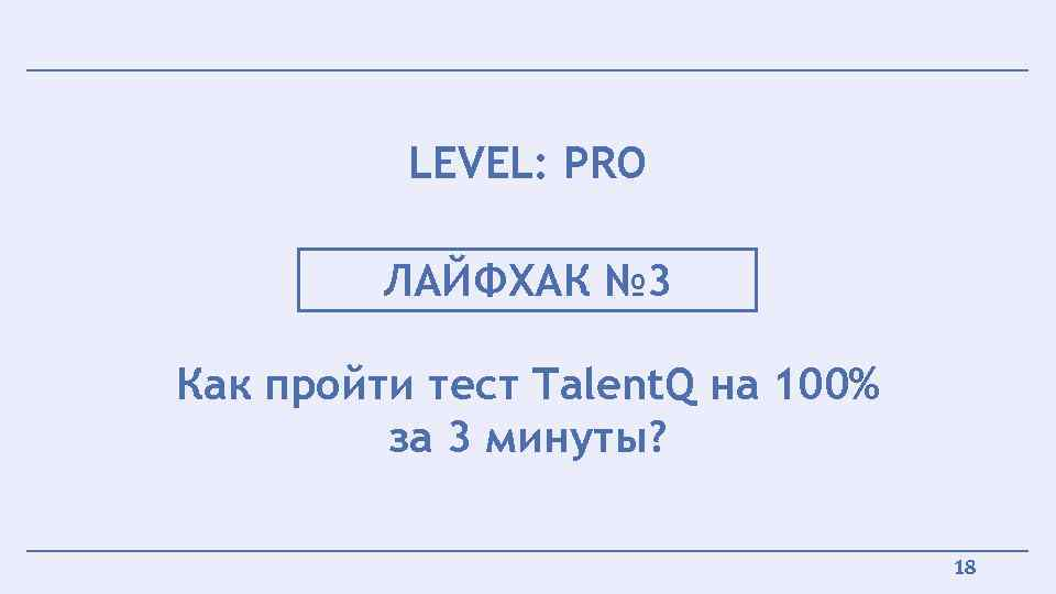 примеры заданий тестов talent q