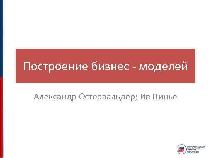 Построение бизнес - моделей Александр Остервальдер; Ив Пинье