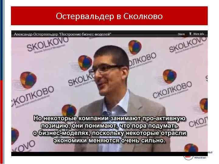 Остервальдер в Сколково