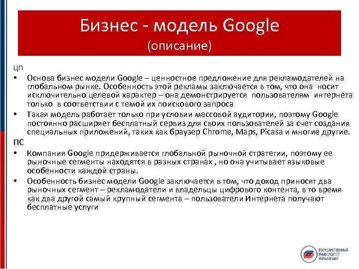 Бизнес - модель Google (описание) ЦП • • Основа бизнес модели Google – ценностное