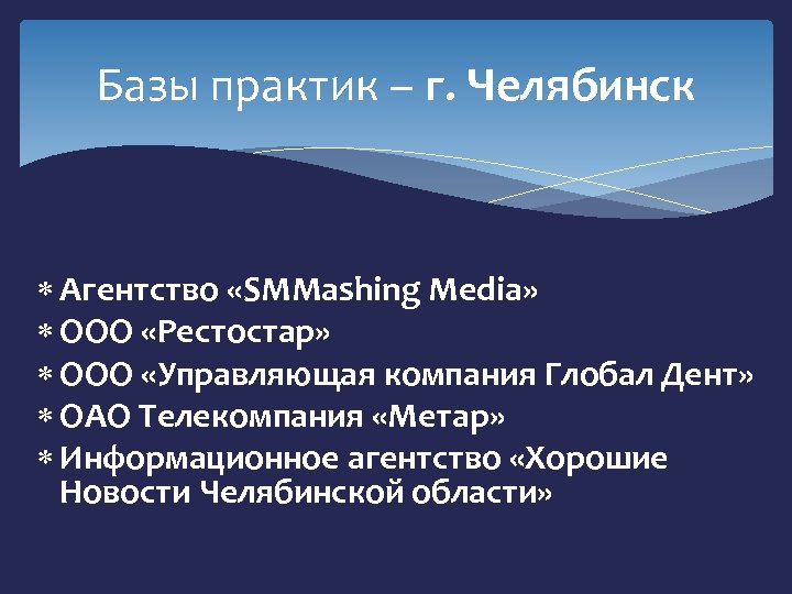 Базы практик – г. Челябинск Агентство «SMMashing Media» ООО «Рестостар» ООО «Управляющая компания Глобал
