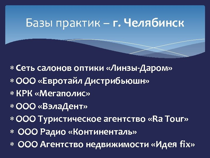 Базы практик – г. Челябинск Сеть салонов оптики «Линзы-Даром» ООО «Евротайл Дистрибьюшн» КРК «Мегаполис»