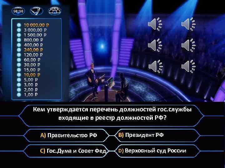 Кем утверждается перечень должностей гос. службы входящие в реестр должностей РФ? A) Правительство РФ