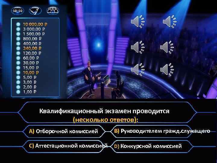 Квалификационный экзамен проводится (несколько ответов): A) Отборочной комиссией B) Руководителем гражд. служащего C) Аттестационной